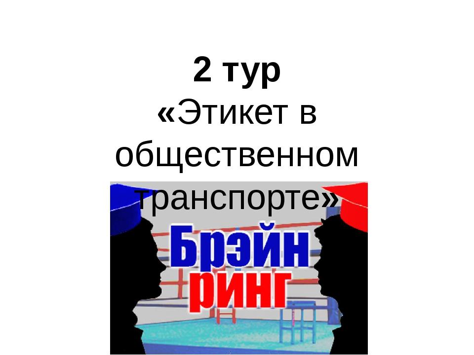 2 тур «Этикет в общественном транспорте»