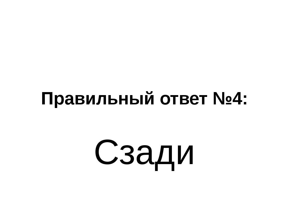 Правильный ответ №4: Сзади