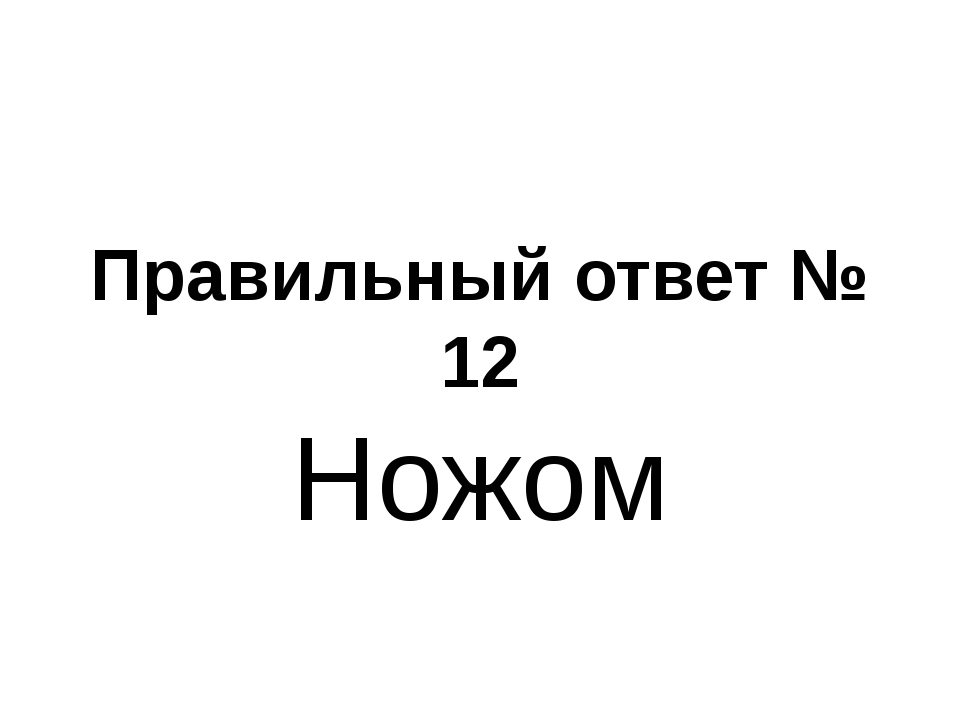Правильный ответ № 12 Ножом