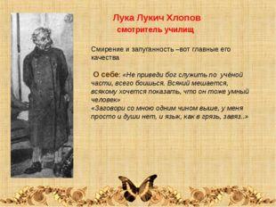 Лука Лукич Хлопов смотритель училищ Смирение и запуганность –вот главные его