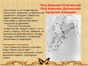 Пётр Иванович Бобчинский Пётр Иванович Добчинский городские помещики Они похо