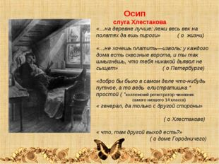 Осип слуга Хлестакова «…на деревне лучше: лежи весь век на полатях да ешь пи