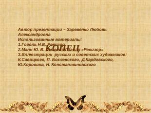 КОНЕЦ Автор презентации – Заревенко Любовь Александровна Использованные матер