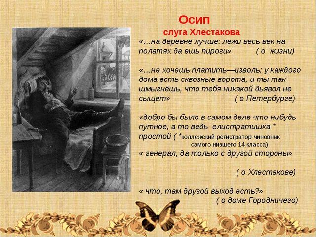 Осип слуга Хлестакова «…на деревне лучше: лежи весь век на полатях да ешь пи...