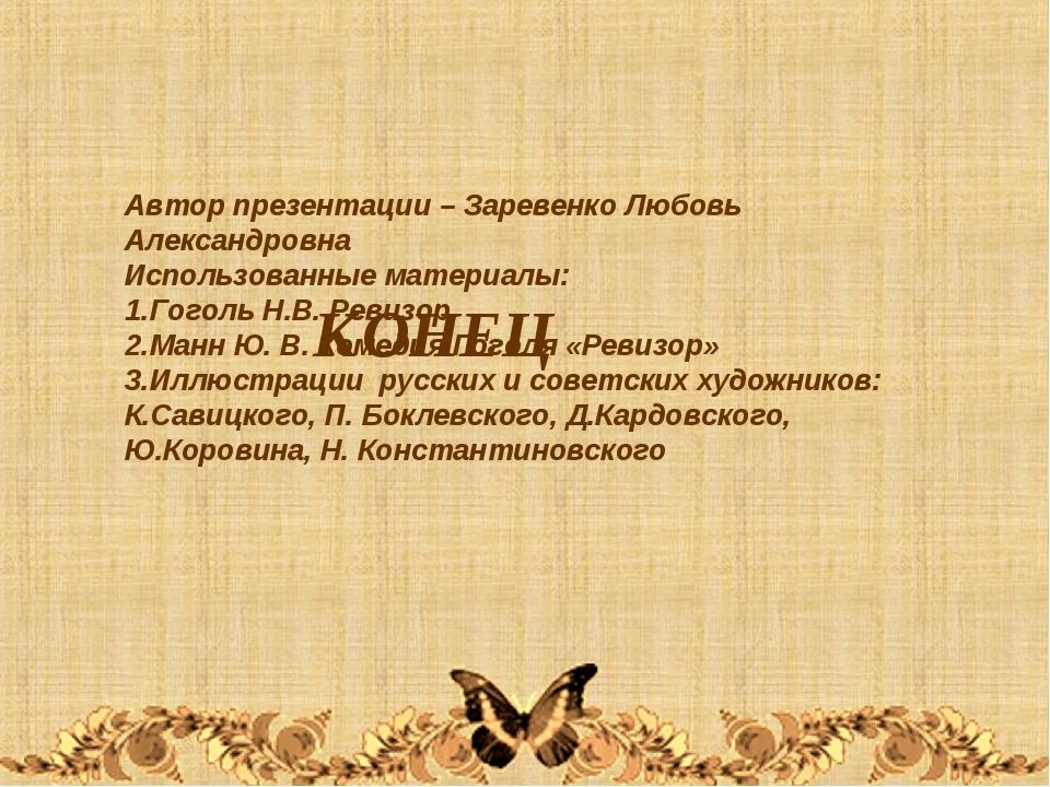 КОНЕЦ Автор презентации – Заревенко Любовь Александровна Использованные матер...