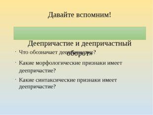 Деепричастие и деепричастный оборот» Что обозначает деепричастие? Какие морф