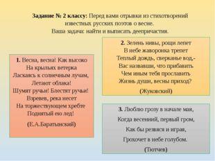 Задание № 2 классу: Перед вами отрывки из стихотворений известных русских поэ