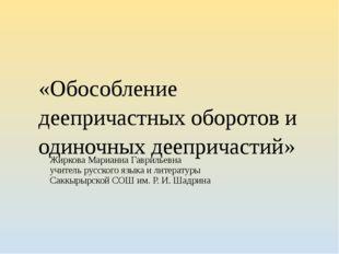 «Обособление деепричастных оборотов и одиночных деепричастий» Жиркова Марианн