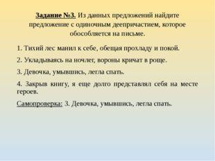 Задание №3. Из данных предложений найдите предложение с одиночным деепричасти