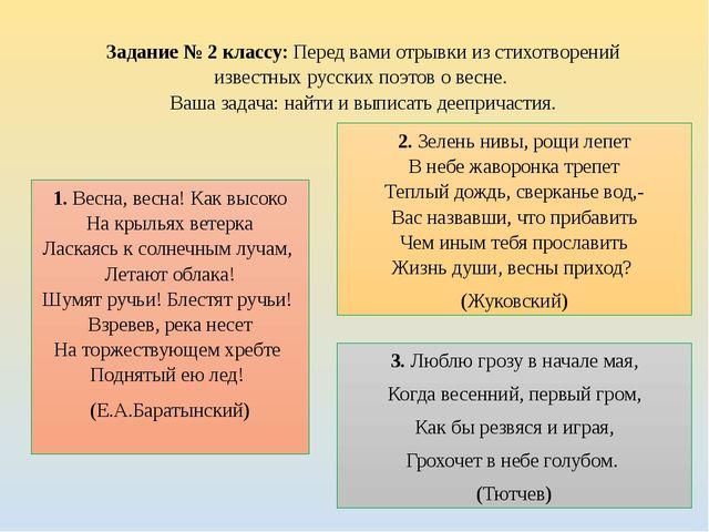 Задание № 2 классу: Перед вами отрывки из стихотворений известных русских поэ...