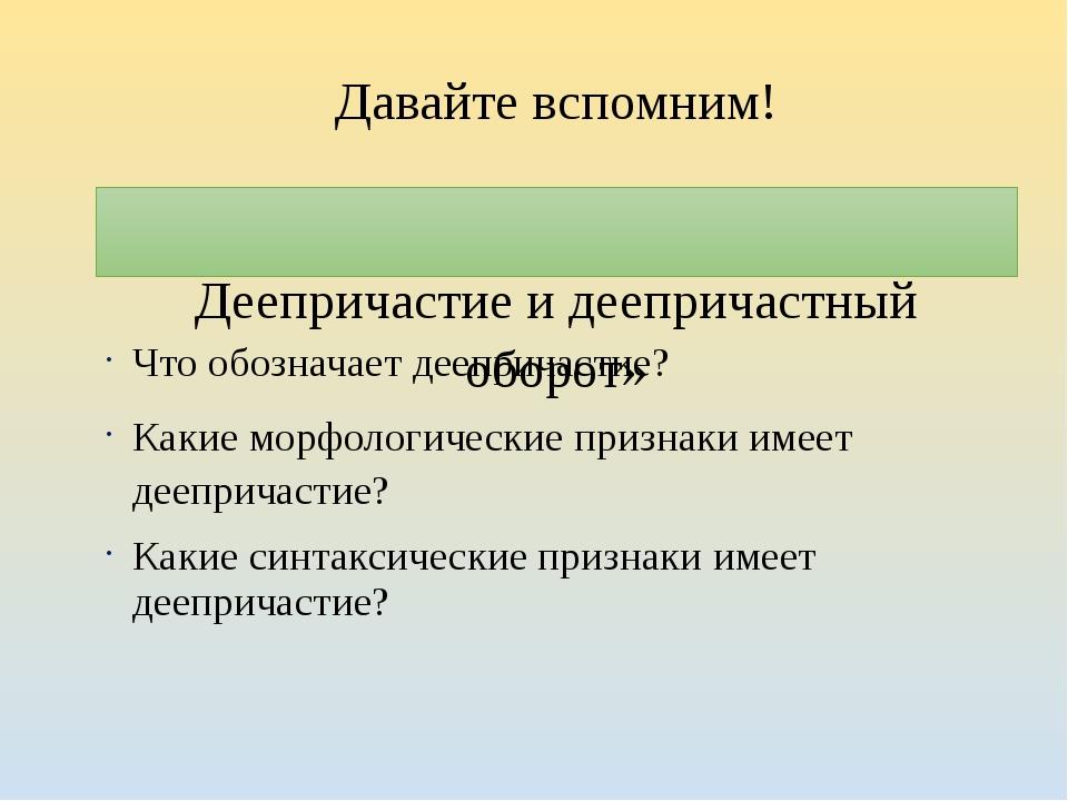 Деепричастие и деепричастный оборот» Что обозначает деепричастие? Какие морф...