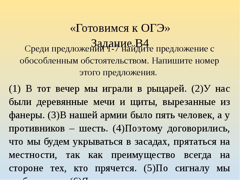 «Готовимся к ОГЭ» Задание В4 Среди предложений 1-7 найдите предложение с обос...