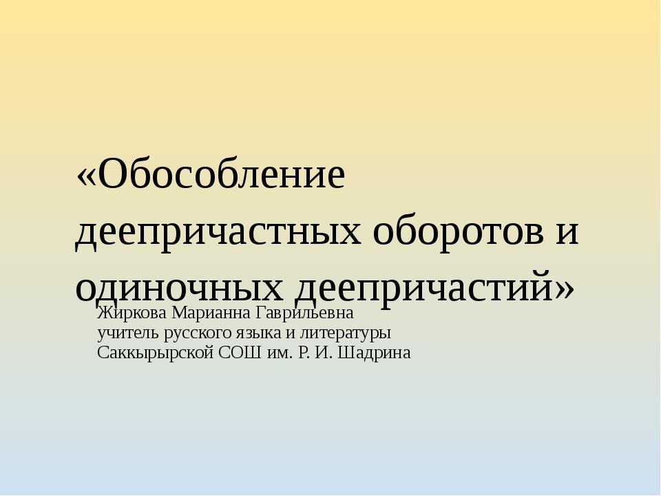 «Обособление деепричастных оборотов и одиночных деепричастий» Жиркова Марианн...
