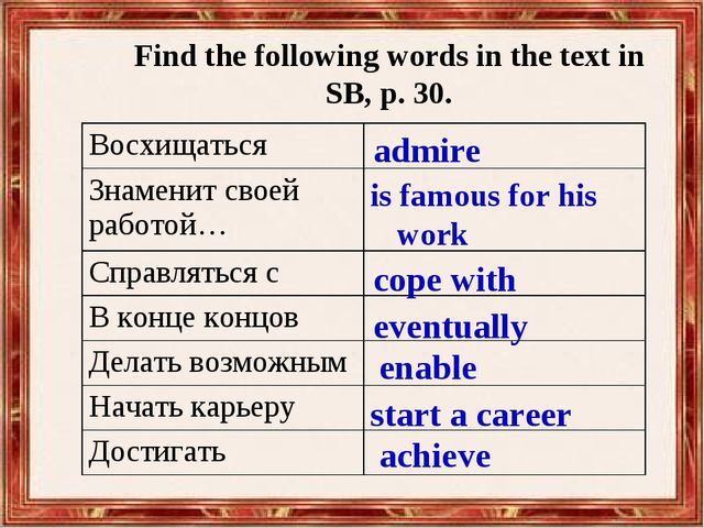 Find the following words in the text in SB, p. 30. admire is famous for his w...