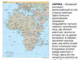 АФРИКА – обширный континент, расположенный по обе стороны экватора. Здесь бол