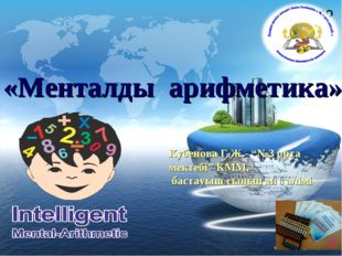 "www.themegallery.com «Менталды арифметика» Кубенова Г.Ж.- ""№3 орта мектебі"" К"