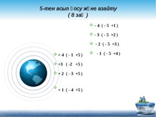 5-тен асып қосу және азайту ( 8 заң ) . + 4 ( - 1 +5 ) +3 ( -2 +5 ) + 2 ( - 3