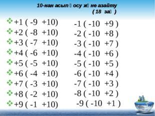 10-нан асып қосу және азайту ( 18 заң ) +1 ( -9 +10) +2 ( -8 +10) +3 ( -7 +10