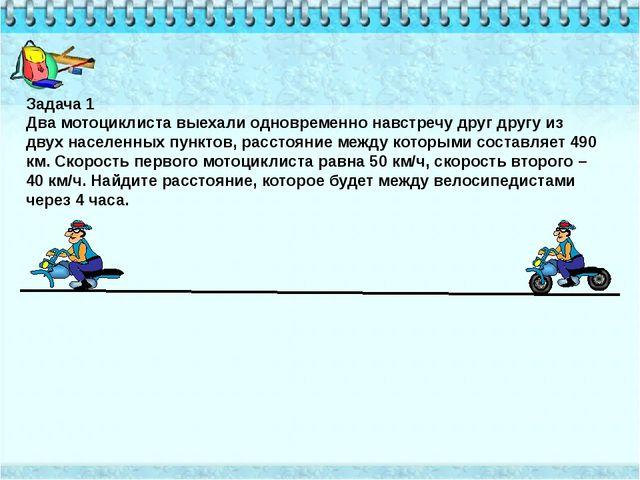 Задача 1 Два мотоциклиста выехали одновременно навстречу друг другу из двух н...