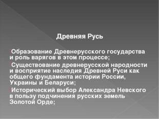 Древняя Русь Образование Древнерусского государства и роль варягов в этом про