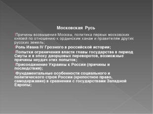 Московская Русь Причины возвышения Москвы, политика первых московских князей