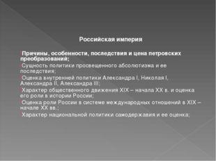 Российская империя Причины, особенности, последствия и цена петровских преобр