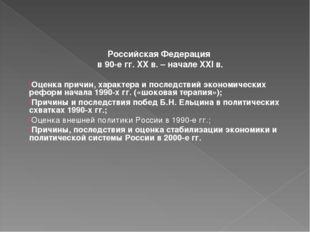 Российская Федерация в 90-е гг. XX в. – начале XXI в. Оценка причин, характе