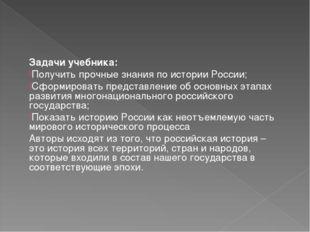 Задачи учебника: Получить прочные знания по истории России; Сформировать пред