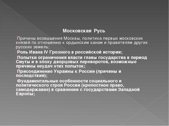 Московская Русь Причины возвышения Москвы, политика первых московских князей...