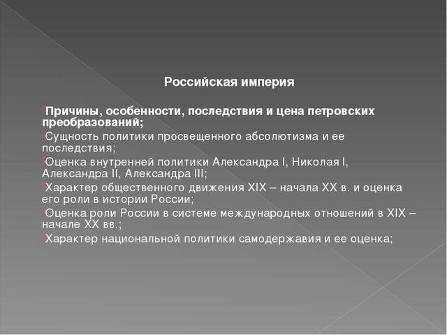 Российская империя Причины, особенности, последствия и цена петровских преобр...