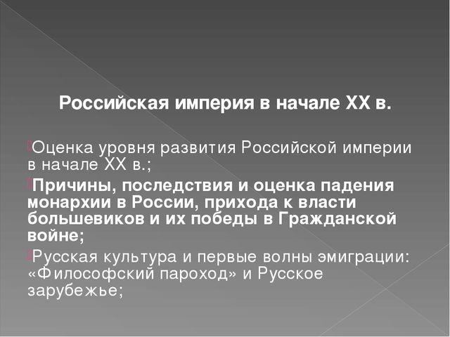 Российская империя в начале XX в. Оценка уровня развития Российской империи в...