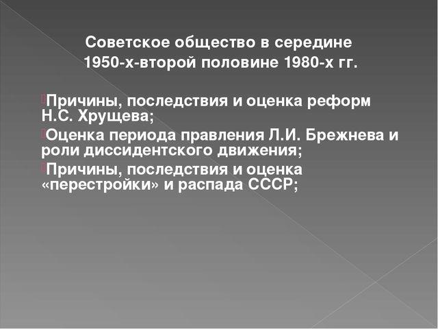 Советское общество в середине 1950-х-второй половине 1980-х гг. Причины, посл...