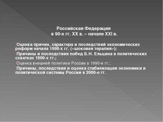 Российская Федерация в 90-е гг. XX в. – начале XXI в. Оценка причин, характе...