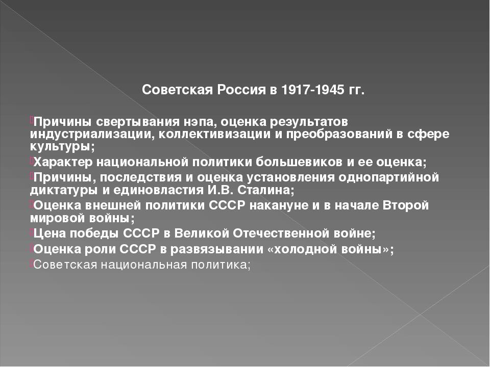 Советская Россия в 1917-1945 гг. Причины свертывания нэпа, оценка результатов...