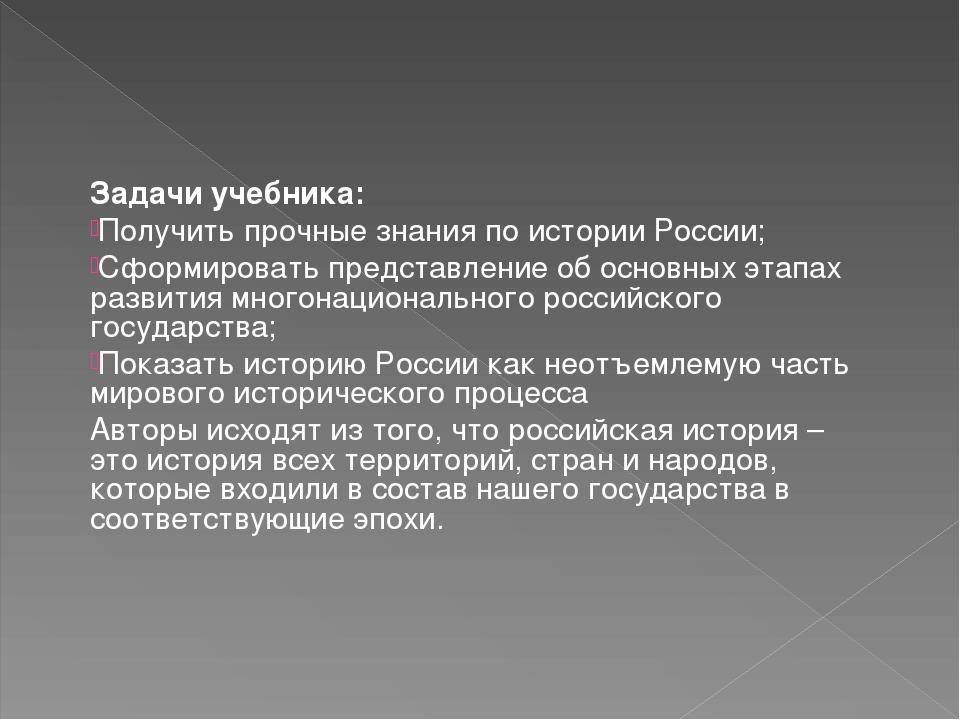 Задачи учебника: Получить прочные знания по истории России; Сформировать пред...