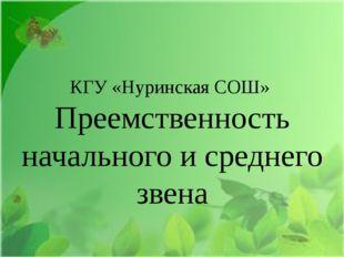 КГУ «Нуринская СОШ» Преемственность начального и среднего звена Психолог Эпп