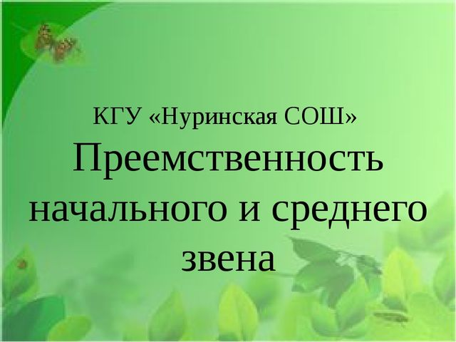 КГУ «Нуринская СОШ» Преемственность начального и среднего звена Психолог Эпп...