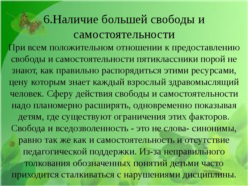 6.Наличие большей свободы и самостоятельности При всем положительном отнош...