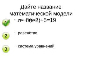 уравнение равенство система уравнений Дайте название математической модели 6