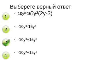 10y³-15 -10y³-15y² -10y³+15y² -10y²+15y² Выберете верный ответ -5y²(2y-3)