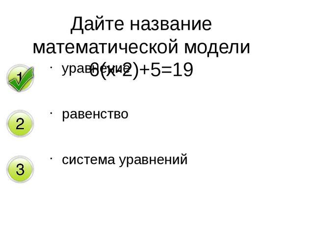 уравнение равенство система уравнений Дайте название математической модели 6...