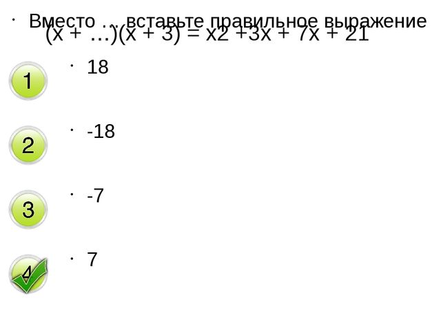 Вместо … вставьте правильное выражение 18 -18 -7 7 (х + …)(х + 3) = х2 +3х +...