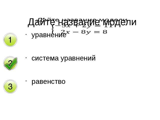 уравнение система уравнений равенство