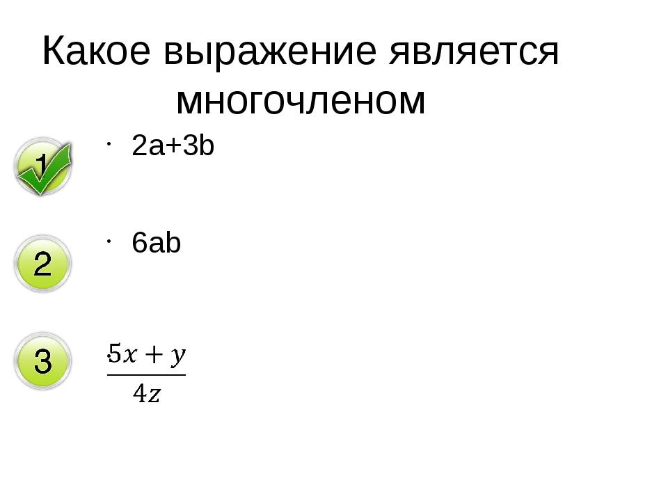 2а+3b 6ab Какое выражение является многочленом