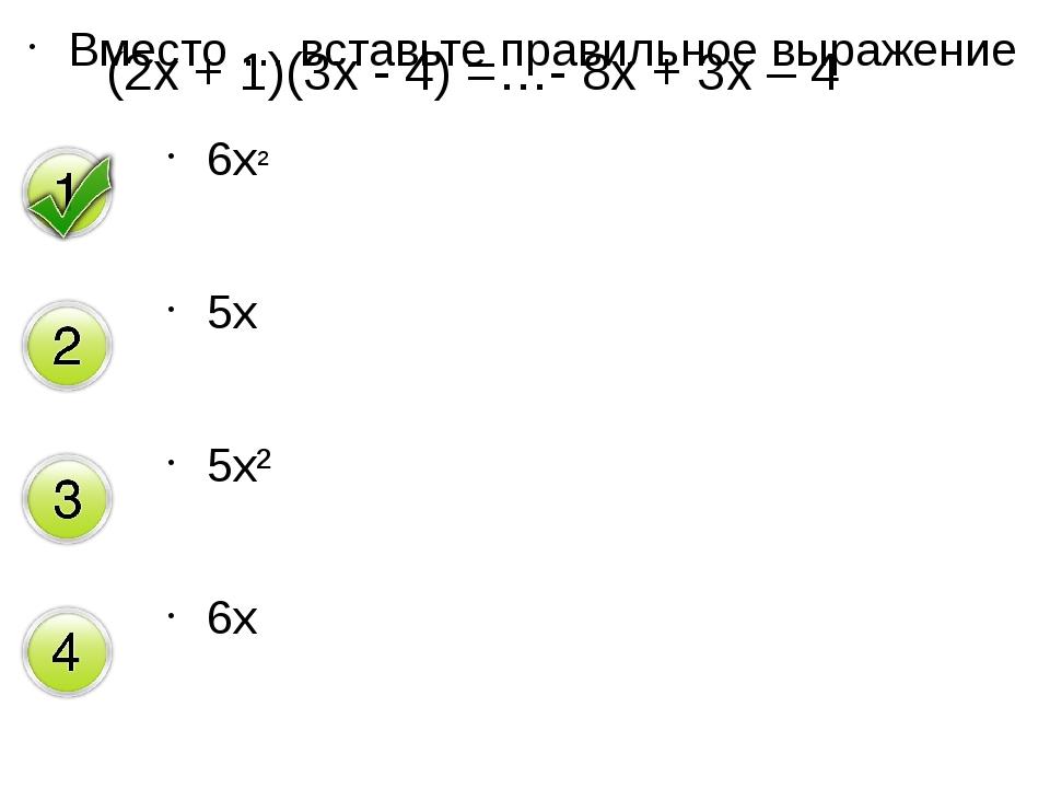 Вместо … вставьте правильное выражение 6x² 5x 5x² 6x (2х + 1)(3х - 4) =…- 8х...