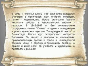 В 1931 г. окончил школу ФЗУ (фабрично-заводское училище) в Ленинграде. Был то