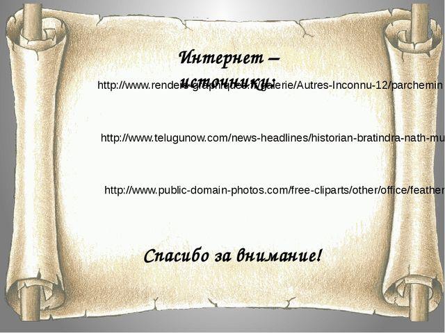 http://www.telugunow.com/news-headlines/historian-bratindra-nath-mukhe http:/...