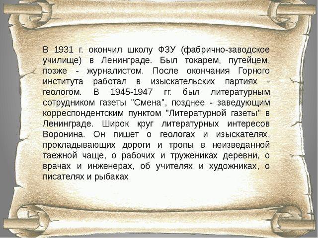 В 1931 г. окончил школу ФЗУ (фабрично-заводское училище) в Ленинграде. Был то...