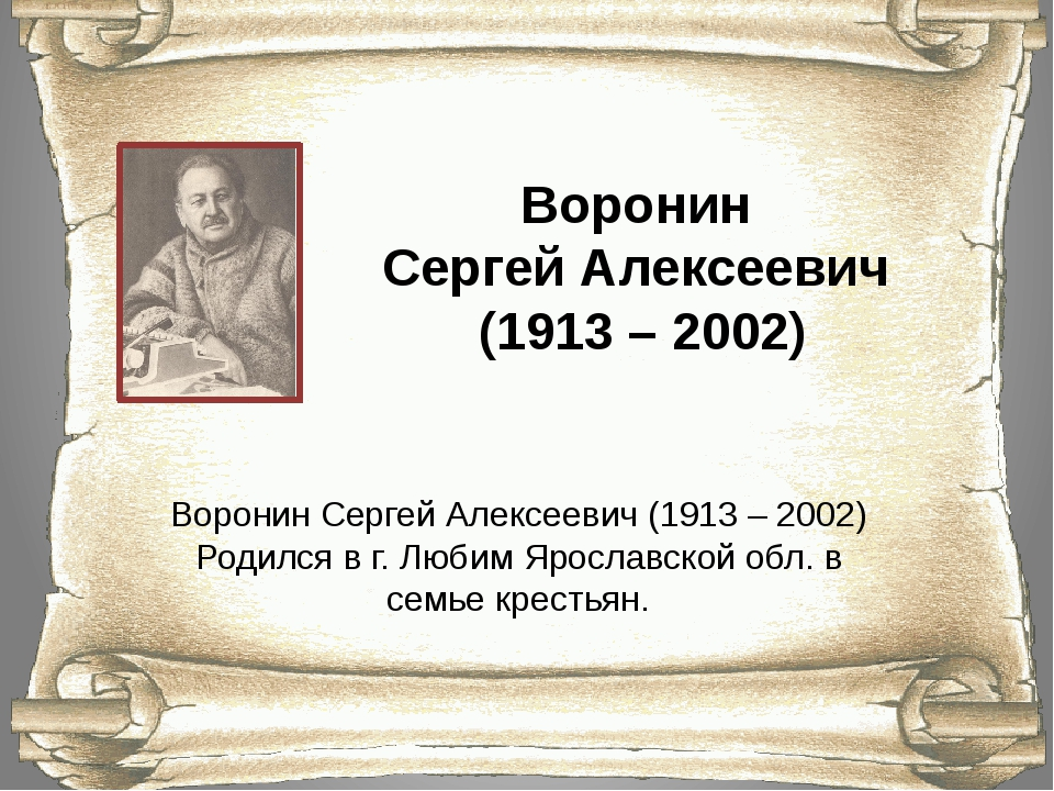 Воронин Сергей Алексеевич (1913 – 2002) Воронин Сергей Алексеевич (1913 – 200...