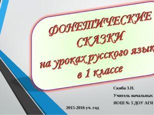 Скиба З.Н. Учитель начальных классов ЯОШ № 5 ДОУ АГЯ 2015-2016 уч. год